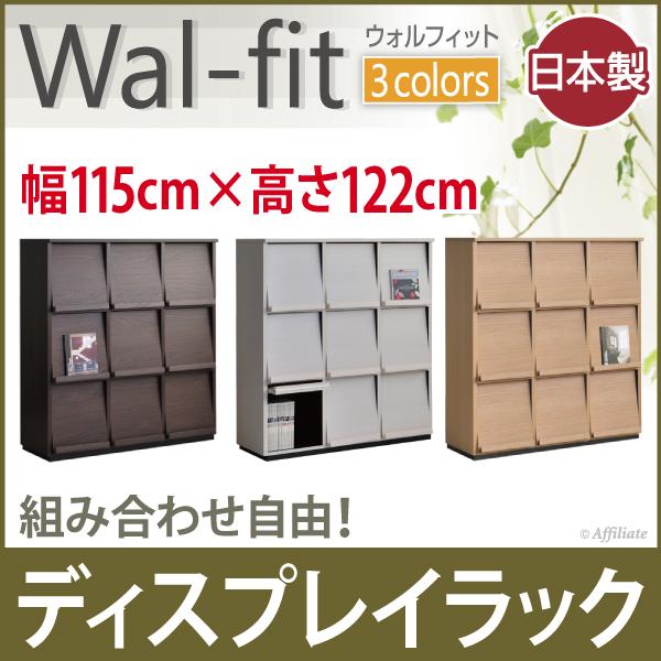 送料無料 ディスプレイラック ウォルフィット 3段3列 幅115cm高さ122cm wf-1212dp