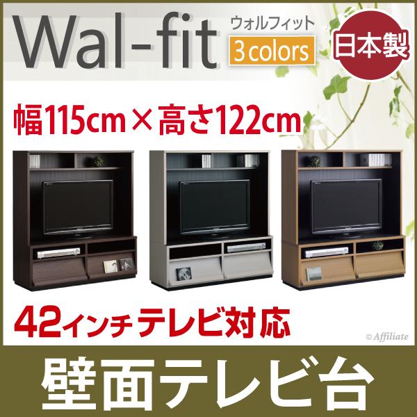 送料無料 壁面テレビ台 ウォルフィット 幅115cm高さ122cm wf-1212tv
