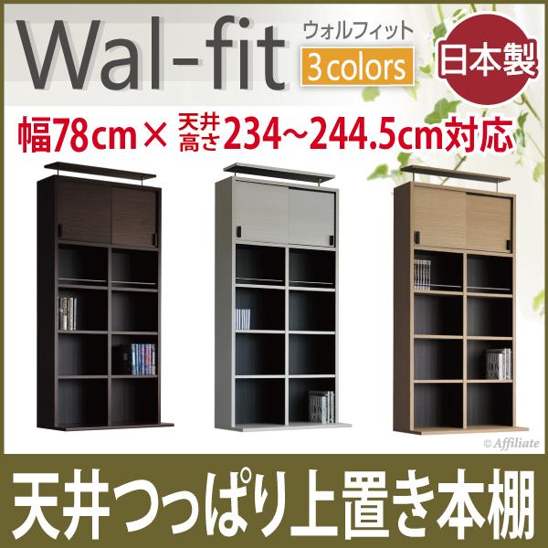 送料無料 wf-1580up 送料無料 幅78cm 天井つっぱり上置き本棚 ウォルフィット 幅78cm 天井高さ234~244.5cm対応 wf-1580up, ツクバ市:577ebc92 --- officewill.xsrv.jp