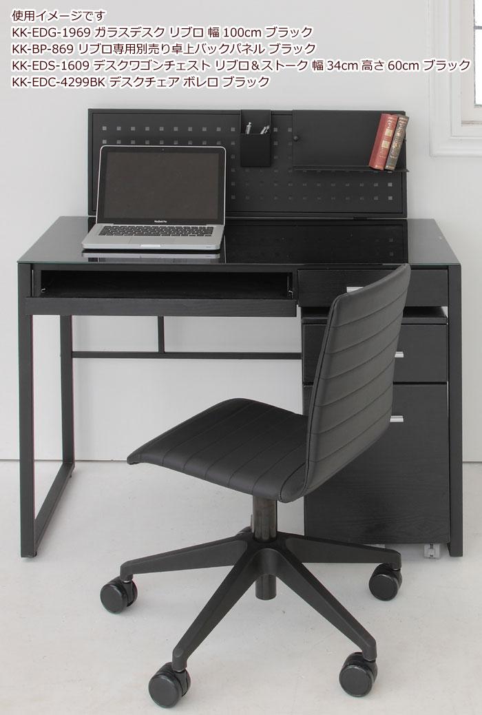 ガラスデスク リブロ 幅100cm ブラック PCデスク シンプル パソコンデスク 収納 PCデスク PCデスク ガラス天板 ストール脚 スライドトレー 配線コード穴 パソコン机 ワークデスク 机 PCデスク 収納 つくえ, ジャンプファミリー:122f93fe --- officewill.xsrv.jp