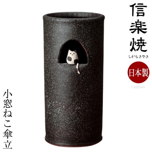 日本製 完成品 日本製 完成品 小窓ねこ傘立 信楽焼 傘立て 幅22 奥行20 高さ46 cm 梅雨 スリム 傘置き雨具 日傘 玄関 和 和家具 傘入れ 傘たて 和風 しがらき焼 贈り物 ギフト 収納 おしゃれ カサ立て 笠立て 531-04