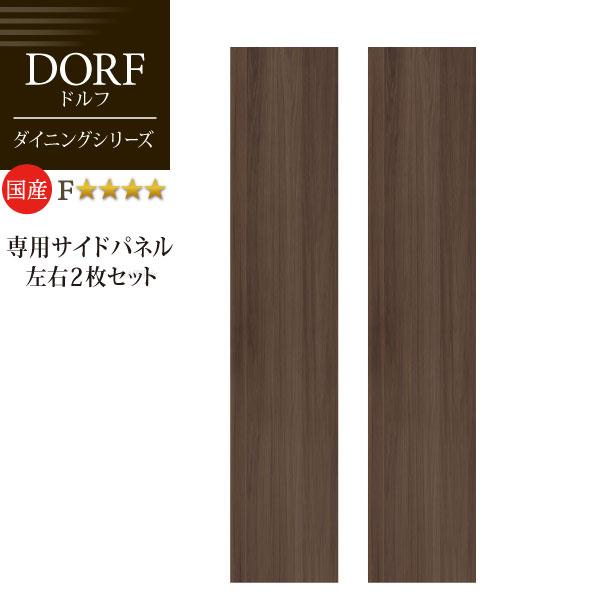ドルフ専用 サイドパネル左右2枚セット ウォールナット ドルフ DORF★ drf-spwn