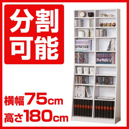 送料無料 本棚 幅75cm高さ180cm ホワイト 31132