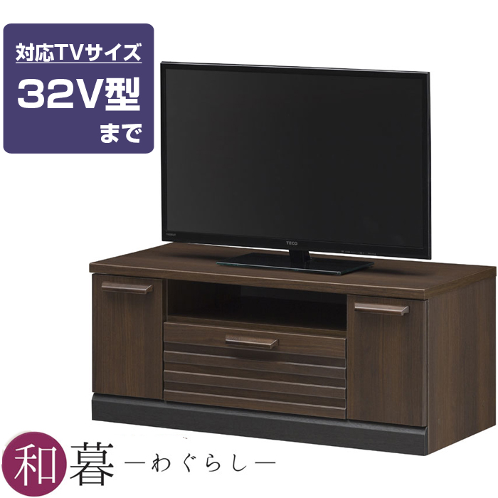 和風テレビ台 和暮 幅90cm 32型対応 テレビボード 幅90cm テレビラック TVボード TVボード TV台 収納 TVラック ローボード リビングボード AVラック AVボード リビング収納 引き出付き 収納 和風家具 WGR-4090DH, BodyWell:82a57ec7 --- officewill.xsrv.jp