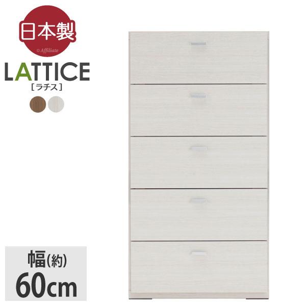 日本製 完成品 ラチス リビングチェスト 幅60cm高さ114cm ホワイトウッド 引出し チェスト 5段 衣類収納 CD収納 DVD収納 リビングボード 引出し収納 引きだし