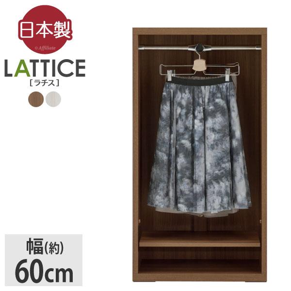 日本製 完成品 ラチス リビングクローゼットオープン 幅60cm高さ114cm ウォールナット 壁面収納 洋服掛けクローゼット