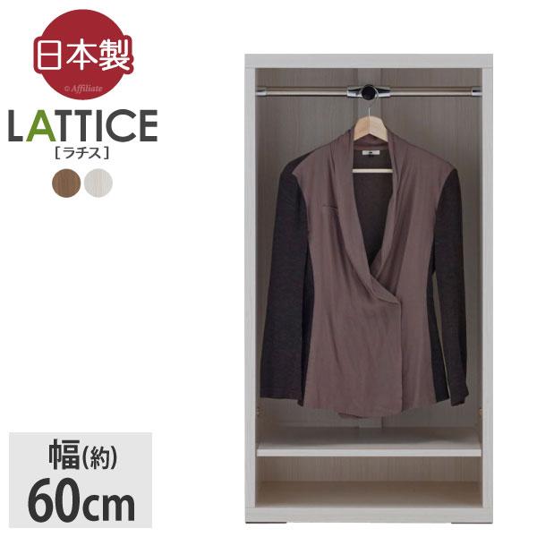 日本製 完成品 ラチス リビングクローゼットオープン 幅60cm高さ114cm ホワイトウッド 壁面収納 洋服掛けクローゼット