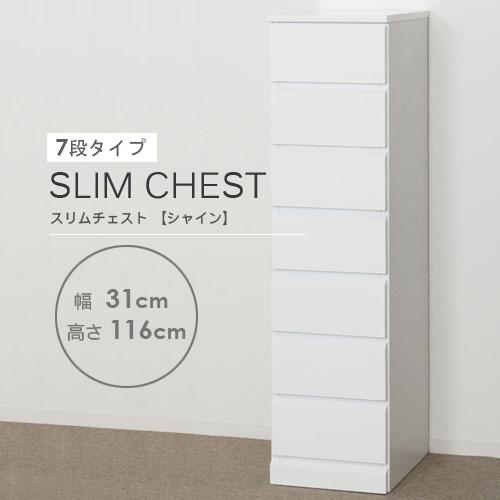 送料無料 ローチェスト 木製 木製 スリムチェスト シャイン 7段 シャイン 引き出し チェスト タンス ローチェスト たんす スライドレール リビング 整理たんす シンプル 23698, みとよ:8a2ce576 --- officewill.xsrv.jp