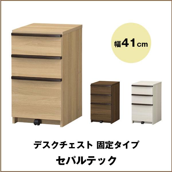 デスクチェスト セパルテック 固定タイプ 幅41cm高さ69cm 3段 デスク横収納 木製 チェスト サイドテーブル 引き出し付き 書類棚 プリンター台 シンプル 書類整理