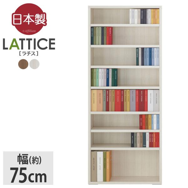 日本製 完成品 薄型本棚 ラチス:ジャストシェルフ 幅75cm高さ180cm ホワイトウッド 本棚 木製 収納 書棚 ラック シェルフ 収納棚 多目的ラック マルチラック CD収納 DVD収納 コミック 漫画 書斎シンプル木製ラック