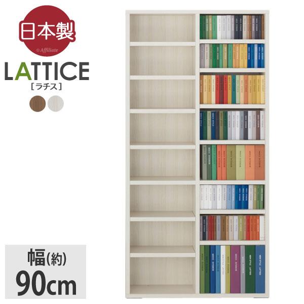 日本製 完成品 薄型本棚 ラチス:ジャストシェルフ 幅90cm高さ180cm ホワイトウッド 本棚 木製 収納 書棚 ラック シェルフ 収納棚 多目的ラック マルチラック CD収納 DVD収納 コミック 漫画 書斎シンプル木製ラック