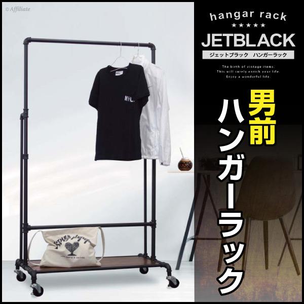 ハンガーラック スチールフレーム キャスター付 JET BLACK パイプハンガー アイアンフレーム 棚付き コート掛け 衣類掛け