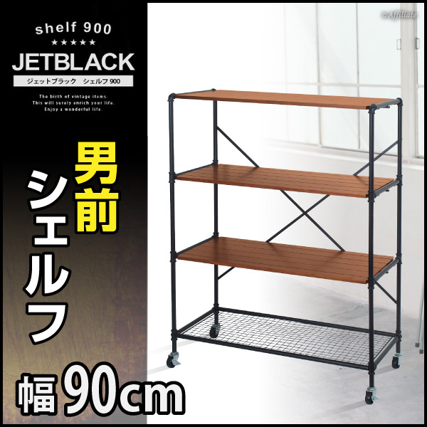 オープン棚 オープンラック キャスター付 飾り棚 本棚 収納 パイプJET BLACK シェルフ900