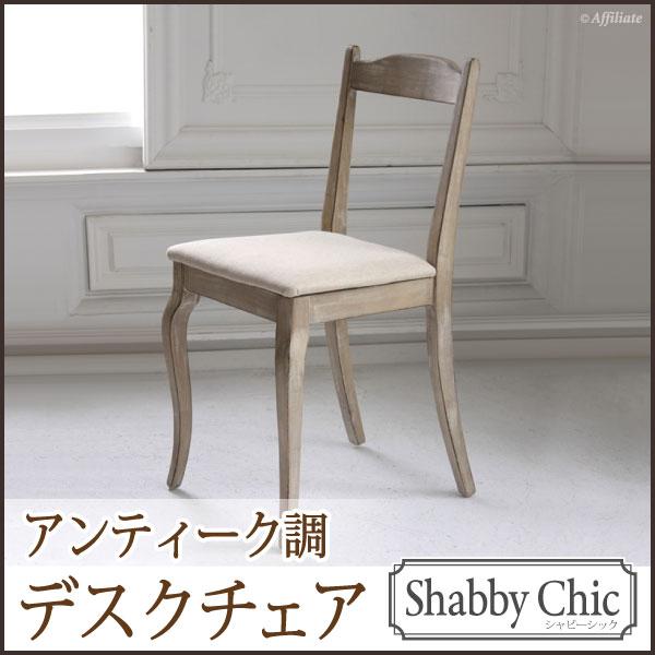 送料無料 木製デスクチェア ダイニングチェア 1人掛け アンティークシャビーシック 椅子 チェア イス いす 1人用 一人用 姫 プリンセス フレンチアンティーク アンティークチェア シンプルフレンチアンティーク調デスクチェア シャビーシック sslchr