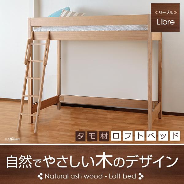 送料無料 ベッド 木製ロフトベッド シングルベッド ベット 子供部屋 すのこベッド ハイベッド はしご 階段 一人暮らし ワンルーム 収納 木製ベッド 子供 子供用ベッドロフトベッド リーブル 【フレームのみ】 ナチュラル lbrna