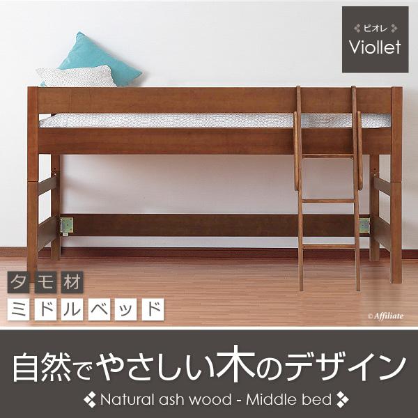 送料無料 ミドルベッド システムベッドシリーズ 2way シングルベッド 頑丈すのこベッド ナチュラル システムベッド ベット 子供部屋 すのこベッド頑丈すのこベッド木製ロフトベッド ビオレ 【フレームのみ】 シングル ブラウン viobr