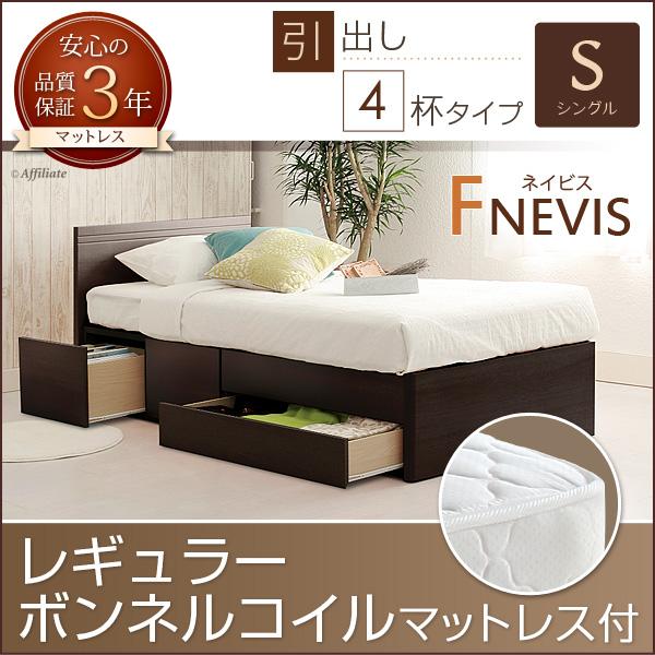 (お得な特別割引価格) 送料無料 シングル ベッド fnv2sdrhibr-bsm ベット 引出し付きベッド 収納付きベッド 引出し チェストベッド 木製ベッド ベット ヘッドボード ベッド下収納 大容量 収納 ボックス構造2段引き出し収納ベッド Fネイビス【レギュラーボンネルコイルマットレス付】 シングル ダークブラウン fnv2sdrhibr-bsm, リップルミドル:81f25548 --- delipanzapatoca.com
