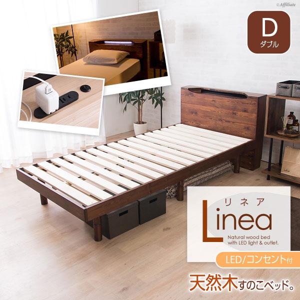 棚 コンセント 照明付き すのこベッド リネア フレームのみ ダブル 木製 すのこ パイン 高さ2段階調節 LED 頑丈 耐荷重200kg ブラウン/ホワイト lnad-0