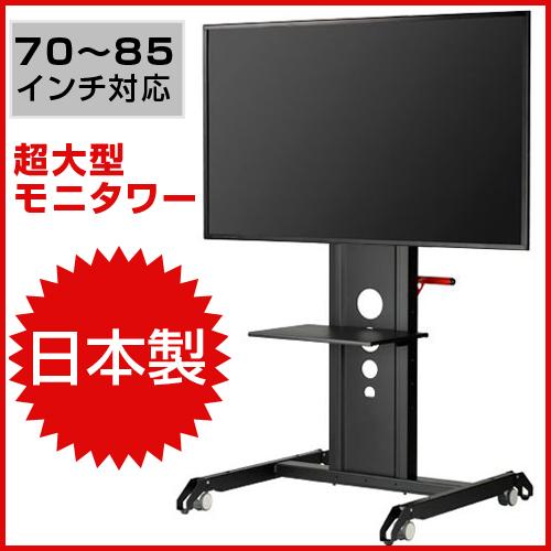 業務用テレビモニタースタンド モニタワー ジャンボ ME-7085
