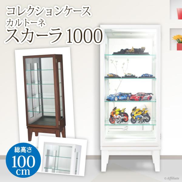 コレクションケース カルトーネ スカーラ 1000タイプ 幅41cm 奥行き25cm 高さ100cm