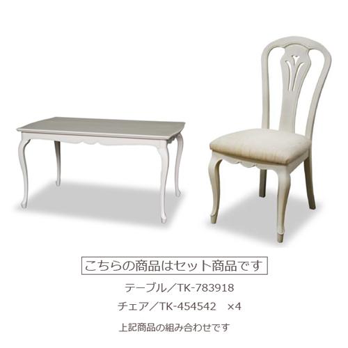 送料無料 【4人掛け】ダイニング5点セット フルール(幅140cmテーブル+チェア4脚)ホワイト fl-d5-wh