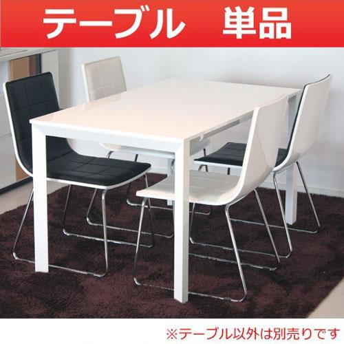 送料無料 グレース 130ダイニングテーブル ★ 鏡面ダイニングテーブル グレース 幅130cm r-tm-54060270