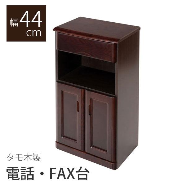 タモ木製 タモ木製 FAX台 幅44cm高さ82cm ダークブラウン 収納家具 ファックス台 引出し 電話台 木製 チェスト シンプル 玄関 コンパクト ラック シェルフ 収納家具 TEL台 引出し, ルリカ:34f18de6 --- officewill.xsrv.jp