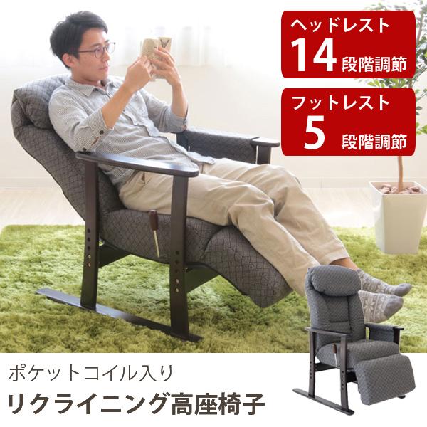 フットレスト付リクライニング高座椅子 梢 グレー レバー式 リクライニング 高座椅子 高さ調節 肘つき 座いす 1人掛け テレビ座椅子