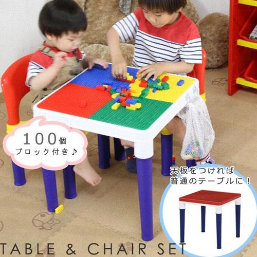 子供用テーブル&チェアセット ブロック天板 ブロック100個付 【4個組】 b-95413