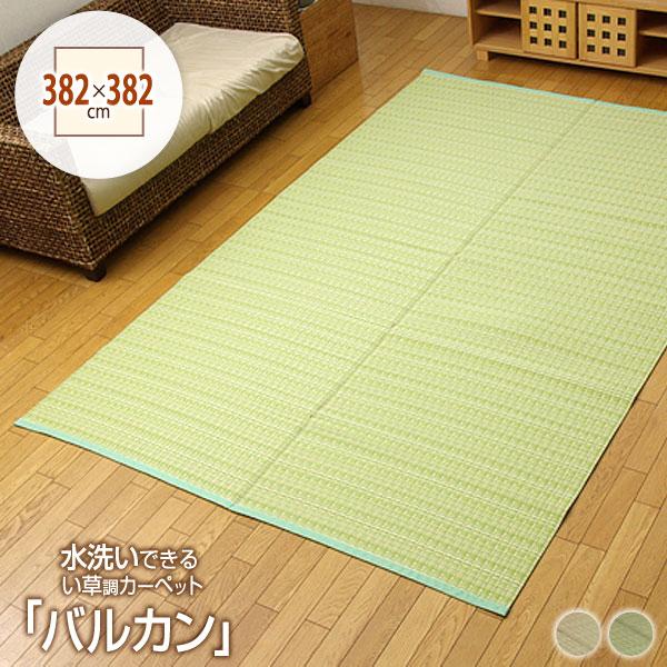 洗える PPカーペット 『バルカン』 ベージュ 本間8畳(約382×382cm) brc382382