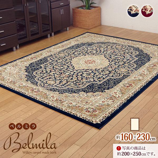 メダリオン ラグ おしゃれ トルコ製 ウィルトン織り カーペット ベルミラ RUG 約160×230cm 高級 最高級 ウィルトン織り 耐久性 ヨーロッパ 欧州 北欧 ポリプロピレン なめらか カーペット 新生活 ウィルトン織りラグ 絨毯 じゅうたん カーペット blmr160230