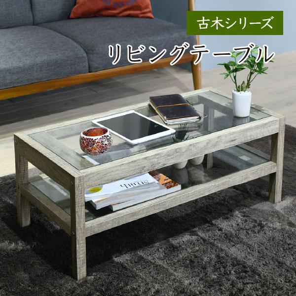 リビングテーブル 一人暮らし ローテーブル おしゃれ 風 シャビー インテリア faw-0004 古材 シンプル グリーン 高さ35 木製 幅80 ガラス 観葉植物 インドアグリーン