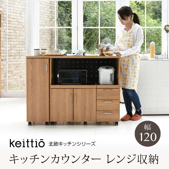 送料無料 Keittio 北欧キッチンシリーズ 幅120 キッチンカウンター レンジ収納 収納庫付き fap-0030set