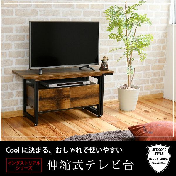 インダストリアルシリーズ テレビ台 伸縮式(幅90~135cm) ローボード 引出し付き ブラックブラウン kks-0016