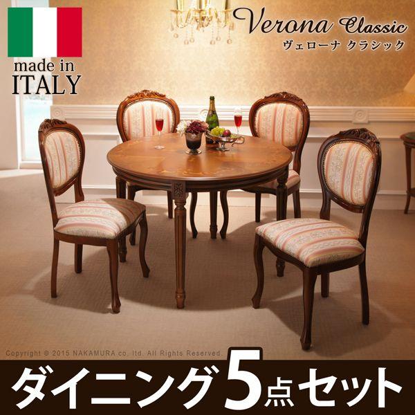送料無料 ヴェローナ クラシック ダイニング5点セット (テーブル幅110cm+チェア4脚) 42200133