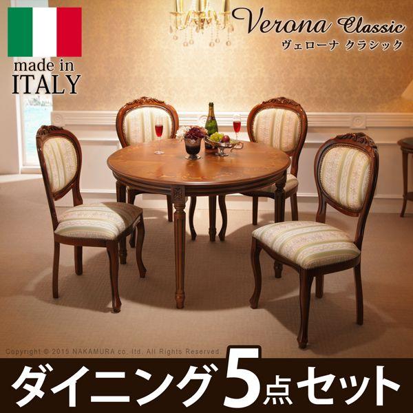 送料無料 ヴェローナ クラシック ダイニング5点セット (テーブル幅110cm+チェア4脚) 42200134