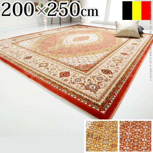 送料無料 ベルギー製 世界最高密度 ウィルトン織り ラグ ルーヴェン 200x250cm ラグ カーペット じゅうたん ラグマット 絨毯 長方形 敷物 51000039