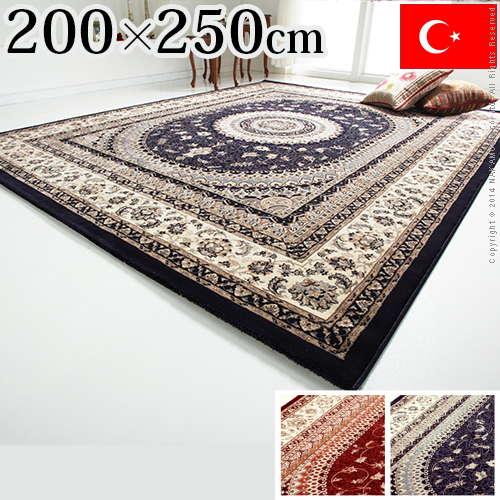 送料無料 トルコ製 ウィルトン織りラグ マルディン 200x250cm ラグ カーペット じゅうたん ウィルトン織り 絨毯 ラグマット 長方形 ジュータン ラグカーペット レッド ブルー 51000043