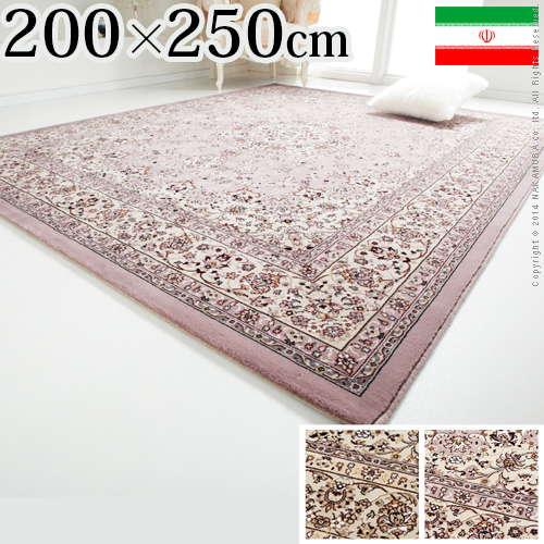 送料無料 イラン製 ウィルトン織りラグ アルバーン 200x250cm ラグ カーペット じゅうたん ウィルトン織り 絨毯 ラグマット 長方形 ジュータン ラグカーペット グレー ベージュ 51000055