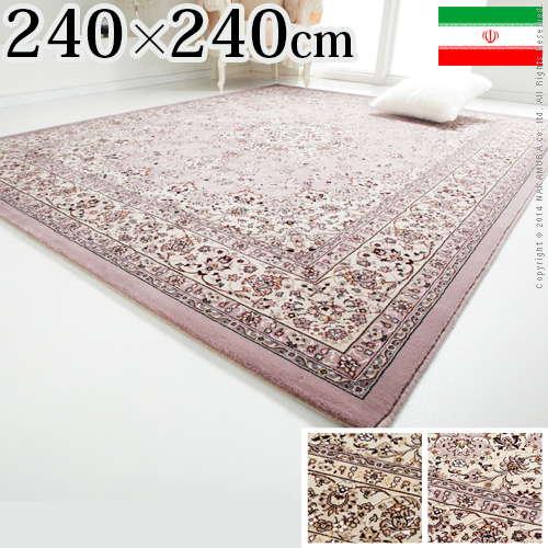 送料無料 イラン製 ウィルトン織りラグ アルバーン 240x240cm ラグ カーペット じゅうたん ウィルトン織り 絨毯 ラグマット 正方形 ジュータン ラグカーペット グレー ベージュ 51000059