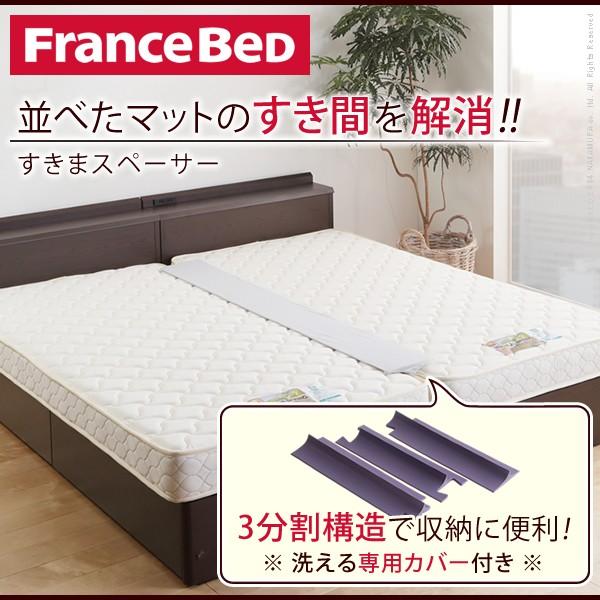 送料無料 すきまスペーサー マットレス用すきまスペーサー フランスベッド 寝具 収納 ベッドパッド すき間スペーサー すきまパッド 隙間スペーサー ツインベッド専用 スキマの違和感を軽減 61400125