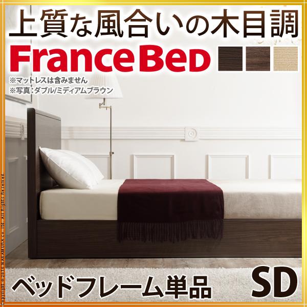 送料無料 フランスベッド 日本製 セミダブル ベッドフレームのみ フラットヘッドボードベッド グリフィン ベッド ベット 省スペース 木製ベッド シンプル 一人暮らし ワンルーム ヘッドボード 木製 国産 セミダブルベッド 61400133