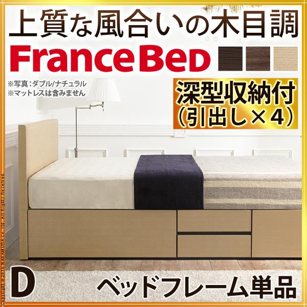 送料無料 フランスベッド 日本製 ダブル 収納ベッド ベッドフレームのみ フラットヘッドボードベッド グリフィン 深型引出しタイプ ベッド ベット 収納付きベッド 引出し付きベッド 木製ベッド ベッド下収納 シンプル 一人暮らし ワンルーム 国産 ヘッドボード 61400154