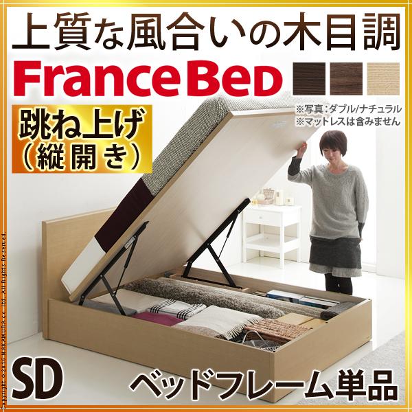 フランスベッド 日本製 セミダブル 跳ね上げベッド 時間指定不可 ベッドフレームのみ フラットヘッドボードベッド 世界の人気ブランド グリフィン 跳ね上げ縦開き ベッド 収納付きベッド リフトベッド ベッド下収納 国産 送料無料 ワンルーム 大容量ベッド 61400160 大量収納 木製ベッド 一人暮らし ベット