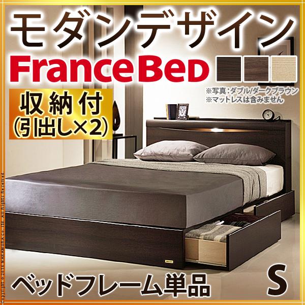 送料無料 フランスベッド 日本製 シングル ベッドフレームのみ 棚付き コンセント付き 照明付き グラディス 引き出し付き ベッド ベット 収納付きベッド 引出し付きベッド 木製ベッド ベッド下収納 シンプル 一人暮らし 国産 宮棚付き ライト付き ベッドライト 61400184
