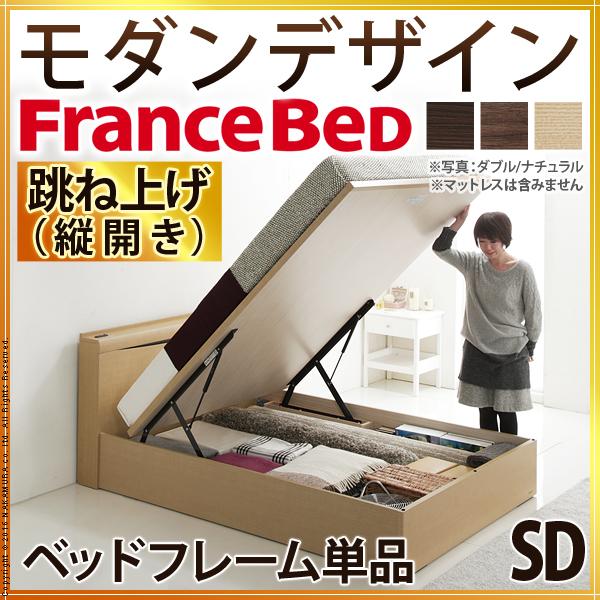 送料無料 フランスベッド 日本製 セミダブル ベッドフレームのみ棚付き コンセント付き 照明付き グラディス 跳ね上げ縦開き ベッド ベット 収納付きベッド リフトベッド 木製ベッド ベッド下収納 大容量ベッド 一人暮らし 国産 宮棚付き ライト付き ベッドライト 61400205