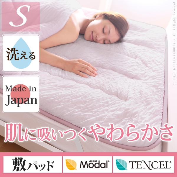 送料無料 日本製 敷きパッド シングル とろけるもちもちパッド シングルサイズ 敷パッド 敷きパット 敷パット しきぱっど しきぱっと 寝具 洗濯 丸洗い 洗える ベッドパッド ベットパット ベッド用 ベット用 ふわふわ マットレスカバー マットカバー 90600007