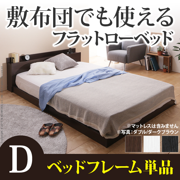 送料無料 フラットローベッド カルバン フラット ダブル ベッドフレームのみ ダブルベッド ベッド ベット ローベッド フロアベッド ロータイプ デザインベッド 棚付き コンセント付き ヘッドボード 木製ベッド i-3500044
