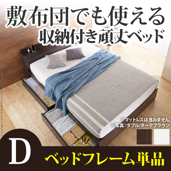 送料無料 収納付き頑丈ベッド カルバン ストレージ ダブル ベッドフレームのみ ダブルベッド ベッド ベット 木製ベッド 棚付き コンセント付き ヘッドボード フラット床板 収納ベッド ベッド下収納 収納 引出し付きベッド i-3500053
