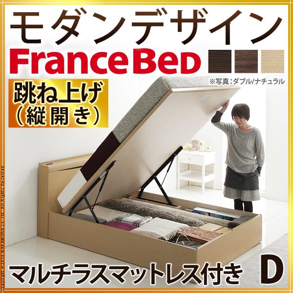 送料無料 フランスベッド 日本製 ダブル 棚付き コンセント付き 照明付き グラディス 跳ね上げ縦開き ダブルベッド マルチラススーパースプリングマットレスセット ベッド ベット 収納付きベッド リフトベッド ベッド下収納 大容量ベッド 国産 ベッドライト i-4700359